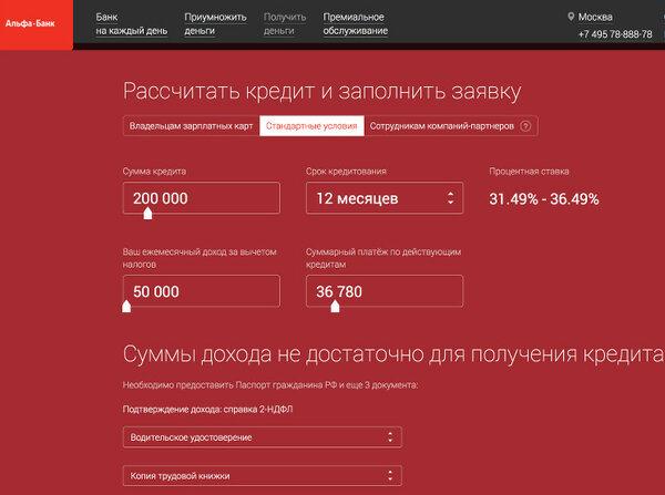 Расчёт кредита онлайн альфа банк