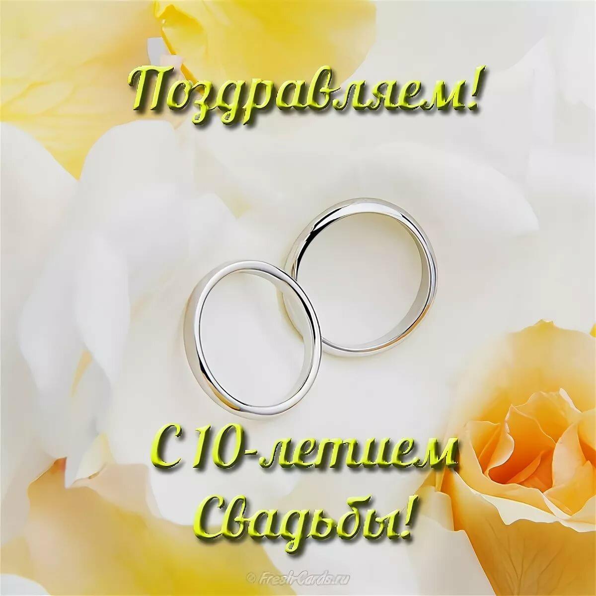 Открытка цветы, поздравления 10 лет свадьбы в картинках