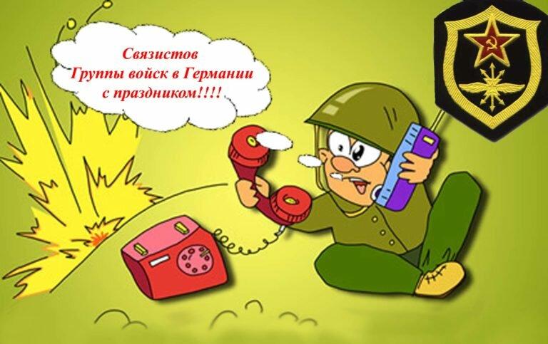 горы с днем связиста картинки прикольные телефонисткам советское