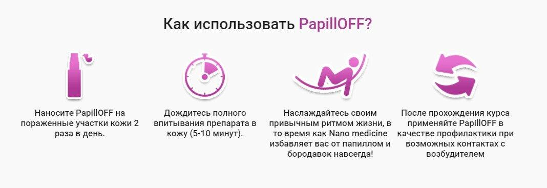 PapillOFF от папиллом и бородавок в Салавате