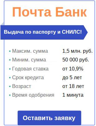 кредит на потребительские нужды дабрабыт