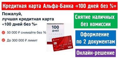 Кредит наличными в новосибирске втб 24 калькулятор