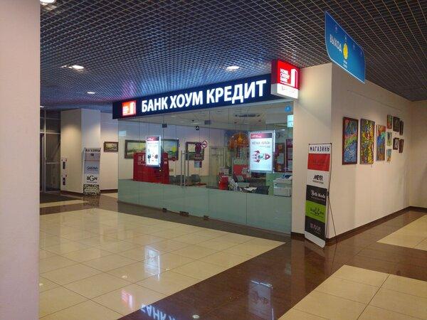 личный кабинет хоум кредит банка вход по номеру карты