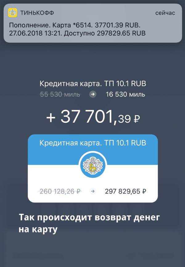 Русские деньги отзывы о работодателе