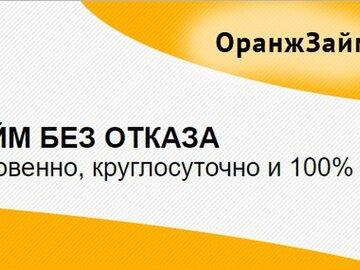 кредит на карту онлайн срочно 100000 vsemikrozaymy.ru