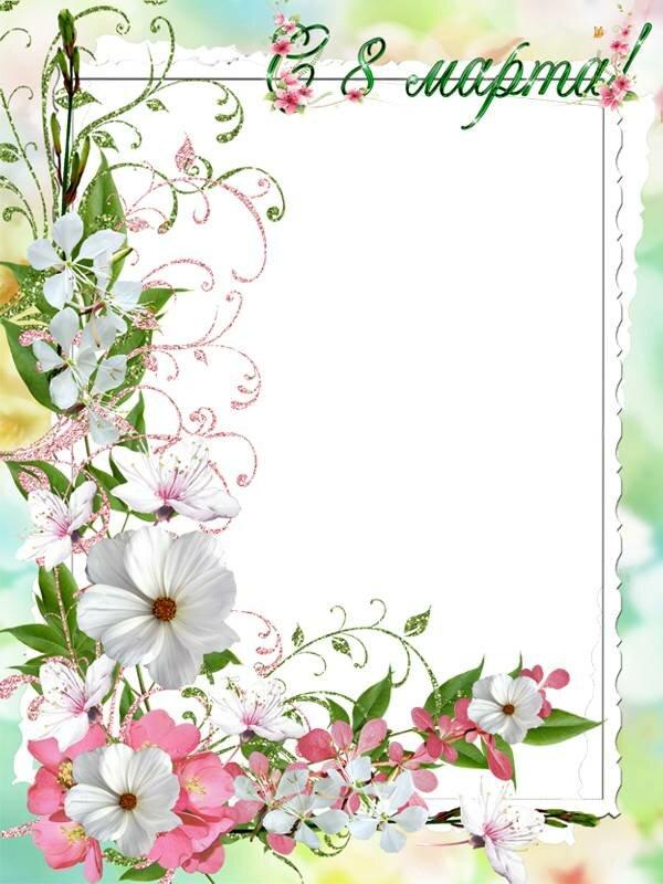 Мозг, открытка с рамкой к 8 марта