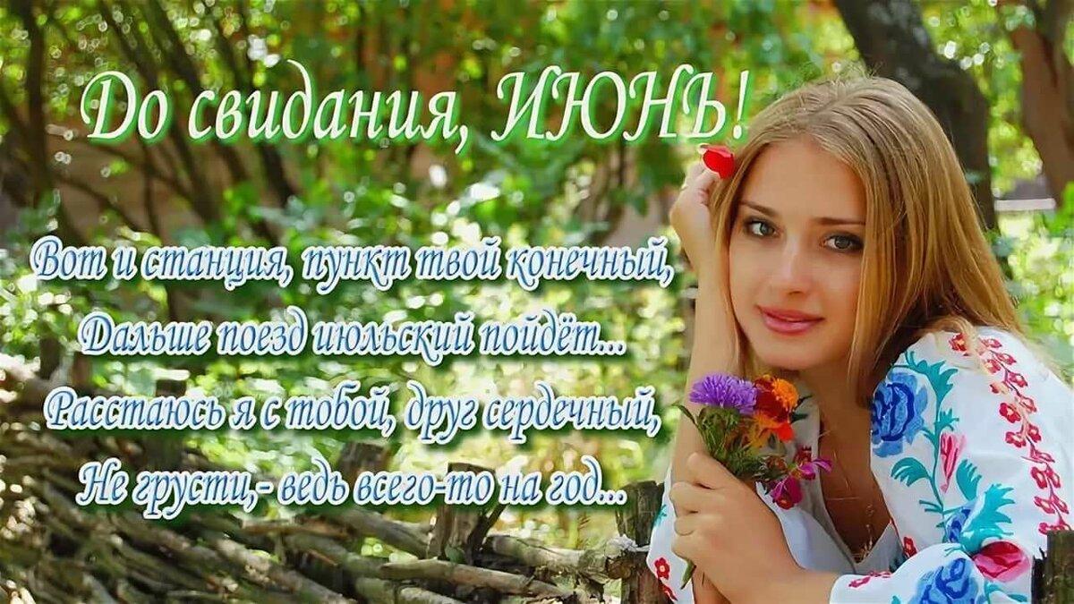 Надпись, картинки с надписью до свидания май здраствуй июнь
