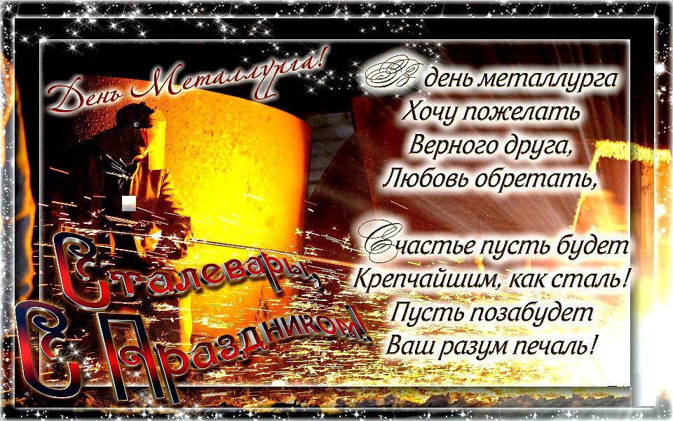 Поздравление с днем металлургов открытка, днем