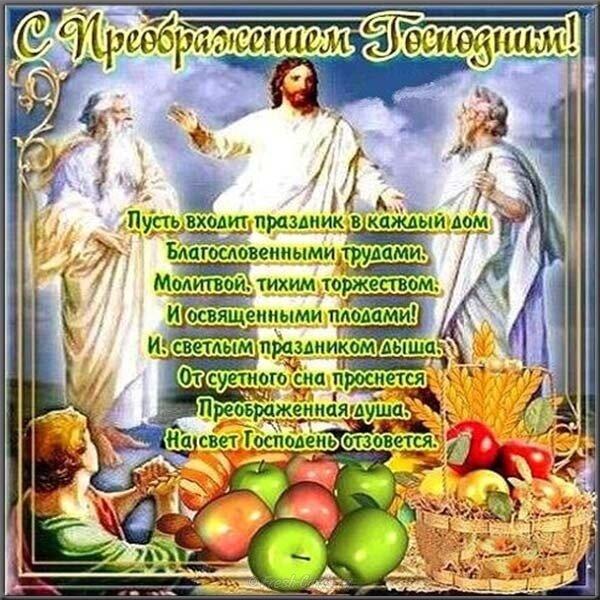 Заставку, преображение господне картинки с праздником христианские