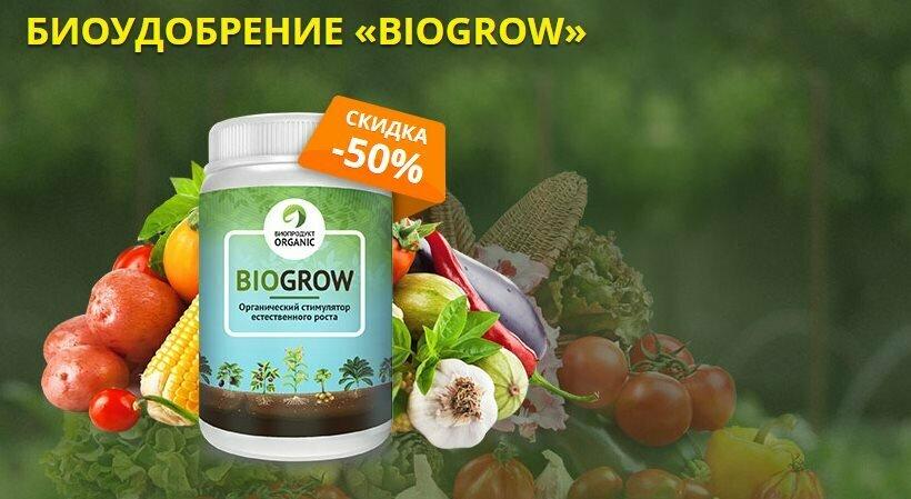 BioGrow Plus – биоактиватор роста растений и рассады в Электростали
