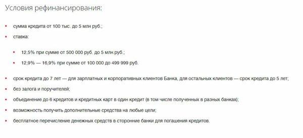 Banki ru рефинансирование кредитов