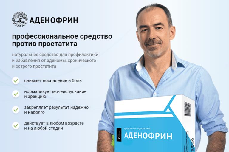Аденофрин от простатита в Нижневартовске