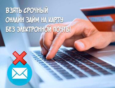 займ 500 рублей на карту срочно без отказа с нуля