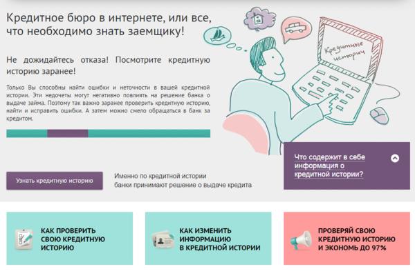 Проверить кредитную историю онлайн украина