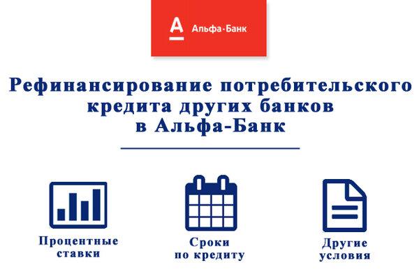 Рефинансирование потребительского кредита в альфа банке условия