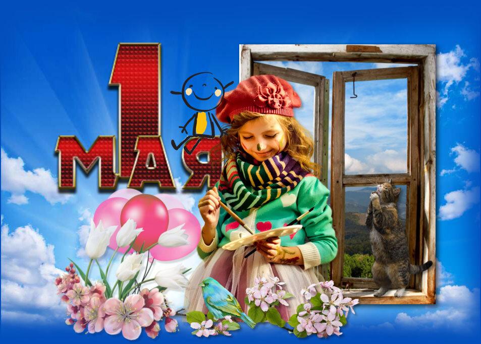 Первомайская открытка фото