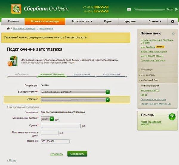 альфа банк оплата счета онлайн карта на карте мира