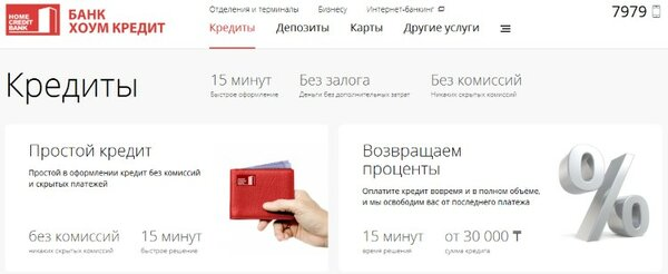 взять кредит наличными в казани без процентов получить кредит онлайн в самаре