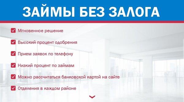 Оформить займ на карту без отказа срочно skip-start.ru