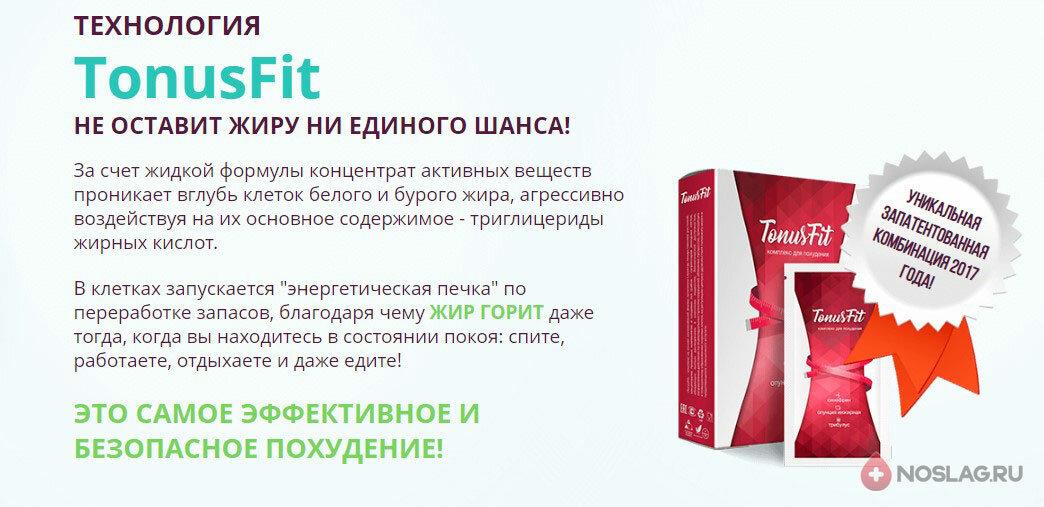 TonusFit комплекс для похудения в Иркутске