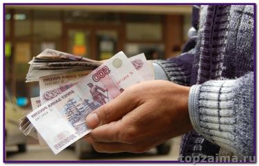 займ в омске при встречи кредит наличными для пенсионеров в сбербанке россии на сегодня условия