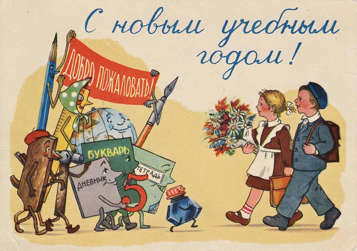 Лет девочке, картинки советских времен с 1 сентября