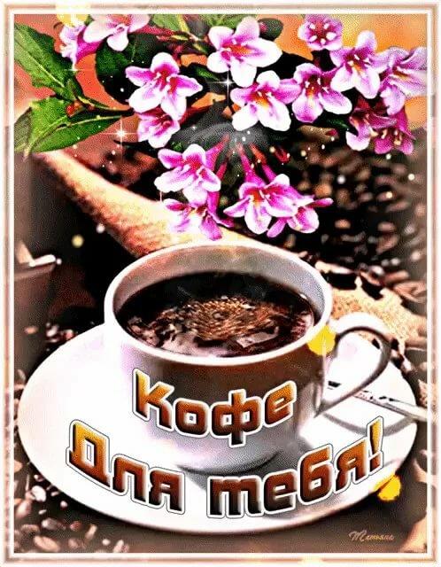 только мерцающие открытки доброе утро кофе для тебя приводим