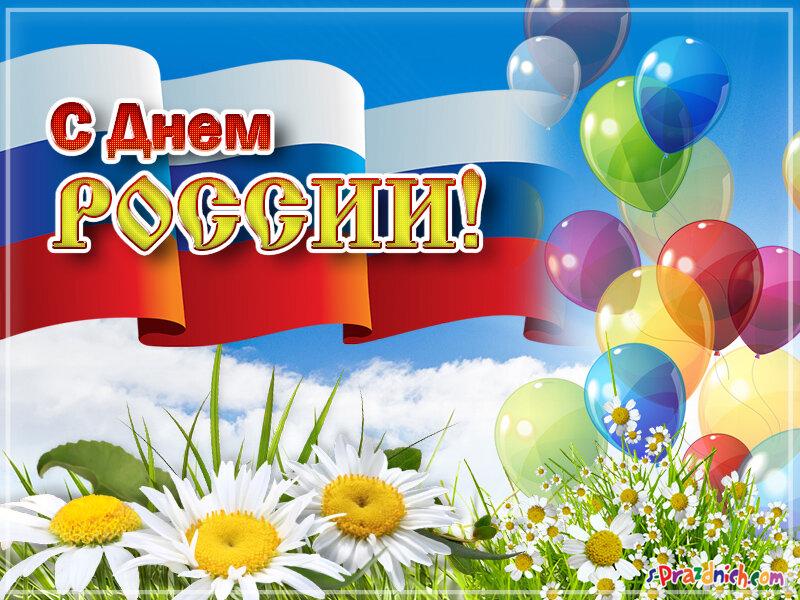 С днем россии поздравления красивые картинки, днем