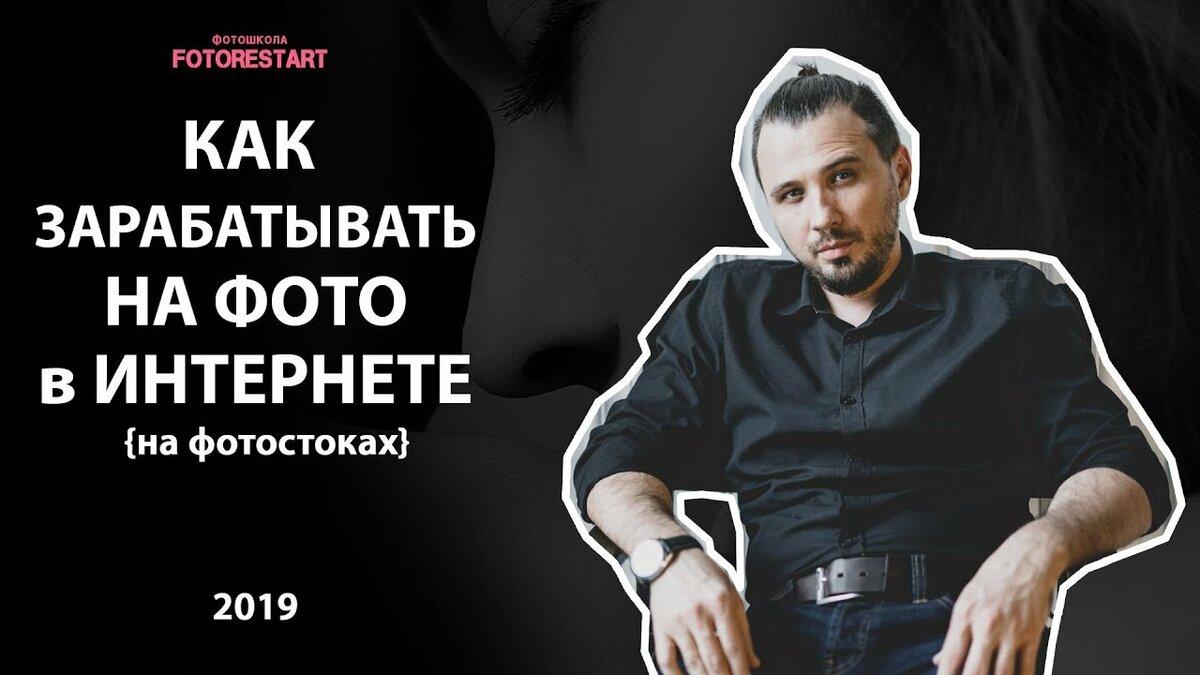 как зарабатывают фотоагентства в россии режиме охраны луч