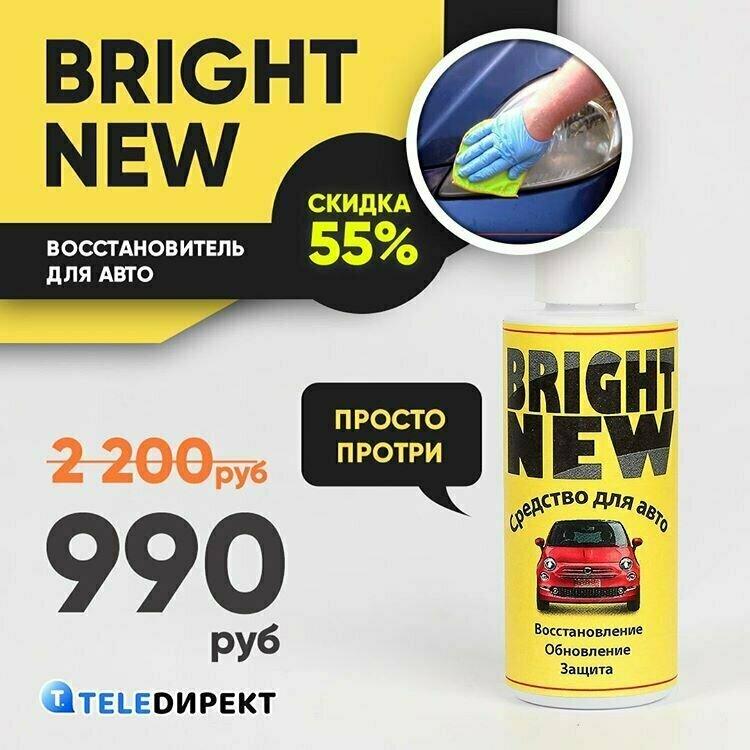 Восстановитель для авто Bright New в Туле