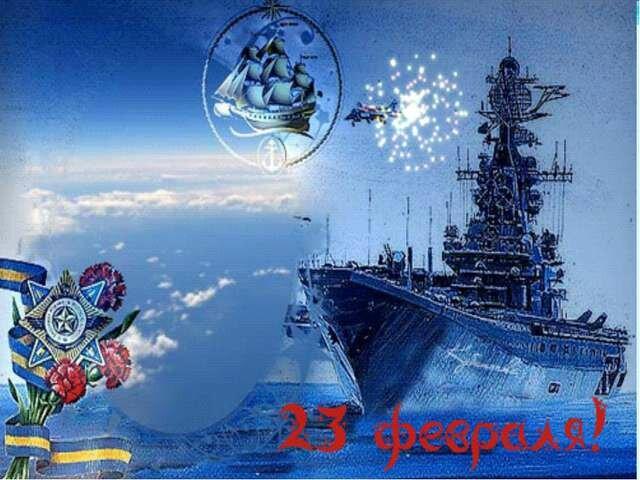 С 23 февраля открытки с кораблем, поздравление для