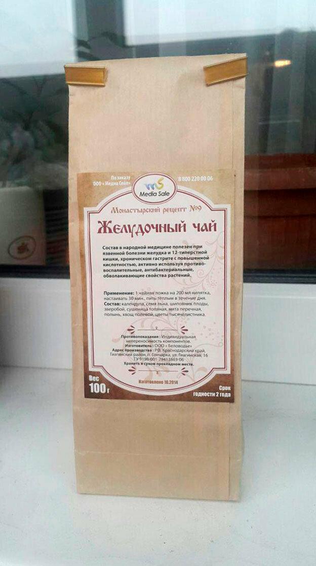 Монастырский чай желудочный в Ленинске-Кузнецком