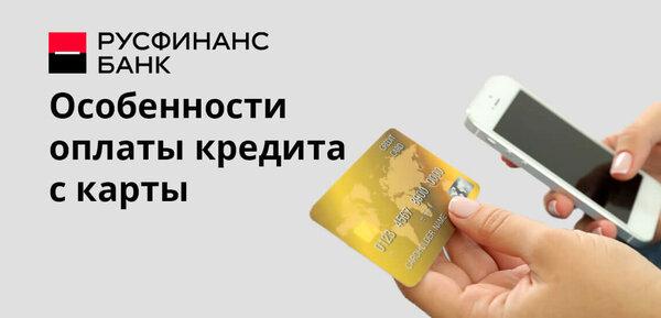 тинькофф кард кредит