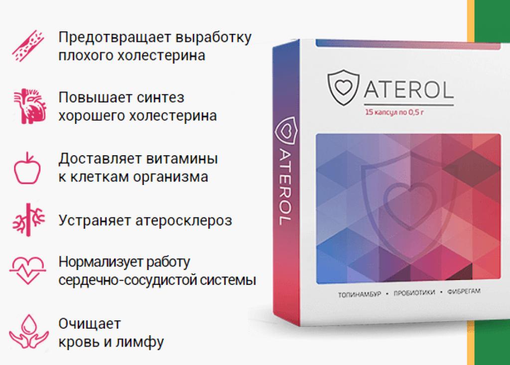 Aterol для снижения холестерина в Сургуте