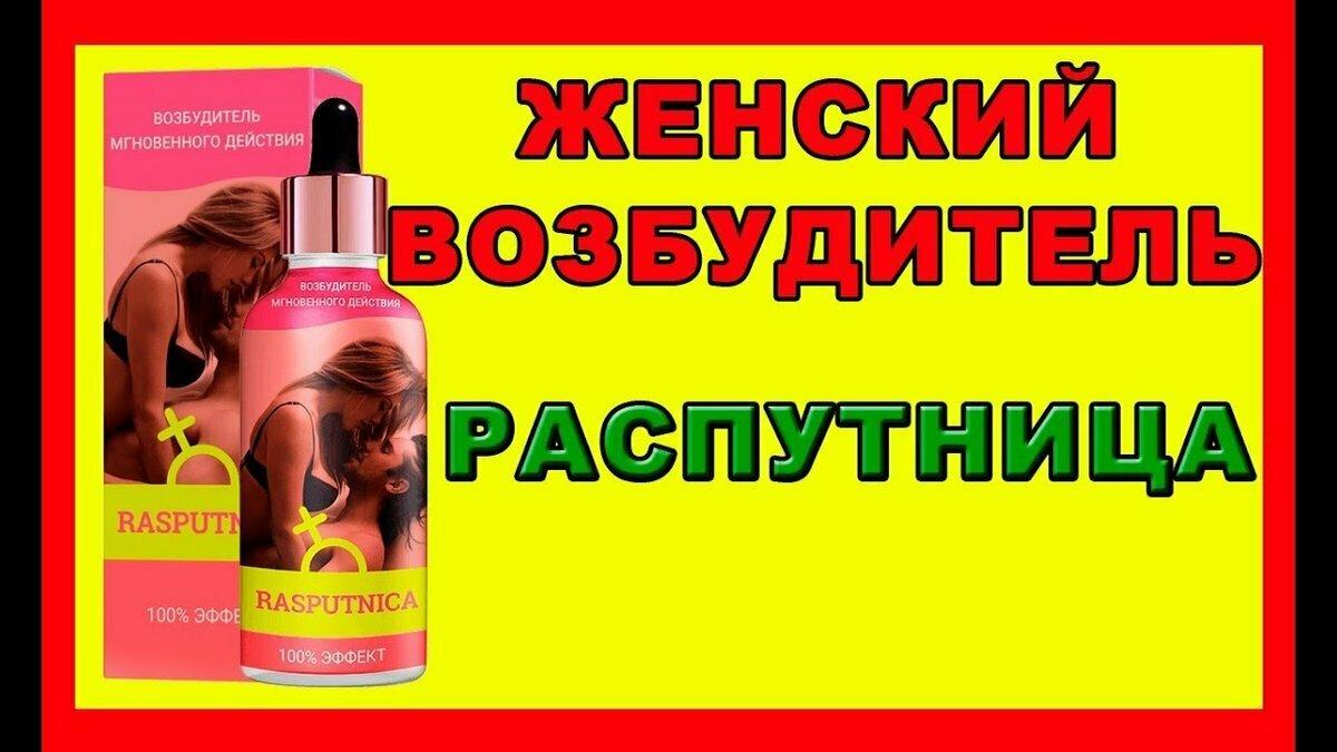 Возбудитель мгновенного действия Распутница в Пскове