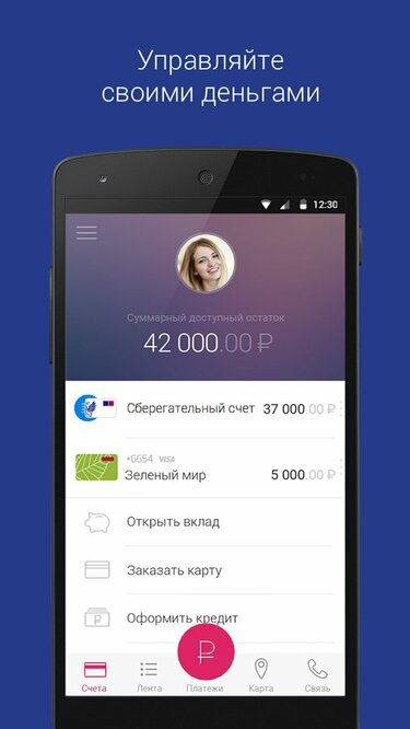 Как заплатить кредит в почта банк через приложение почта банк