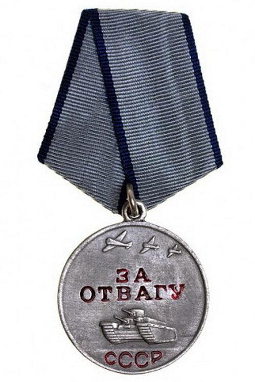Прикольная картинка медаль за отвагу, днем рождения наталье