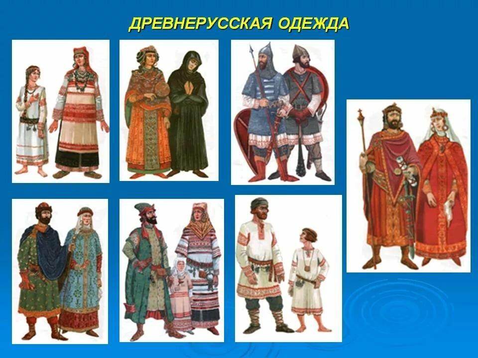 костюм славян в картинках изделие