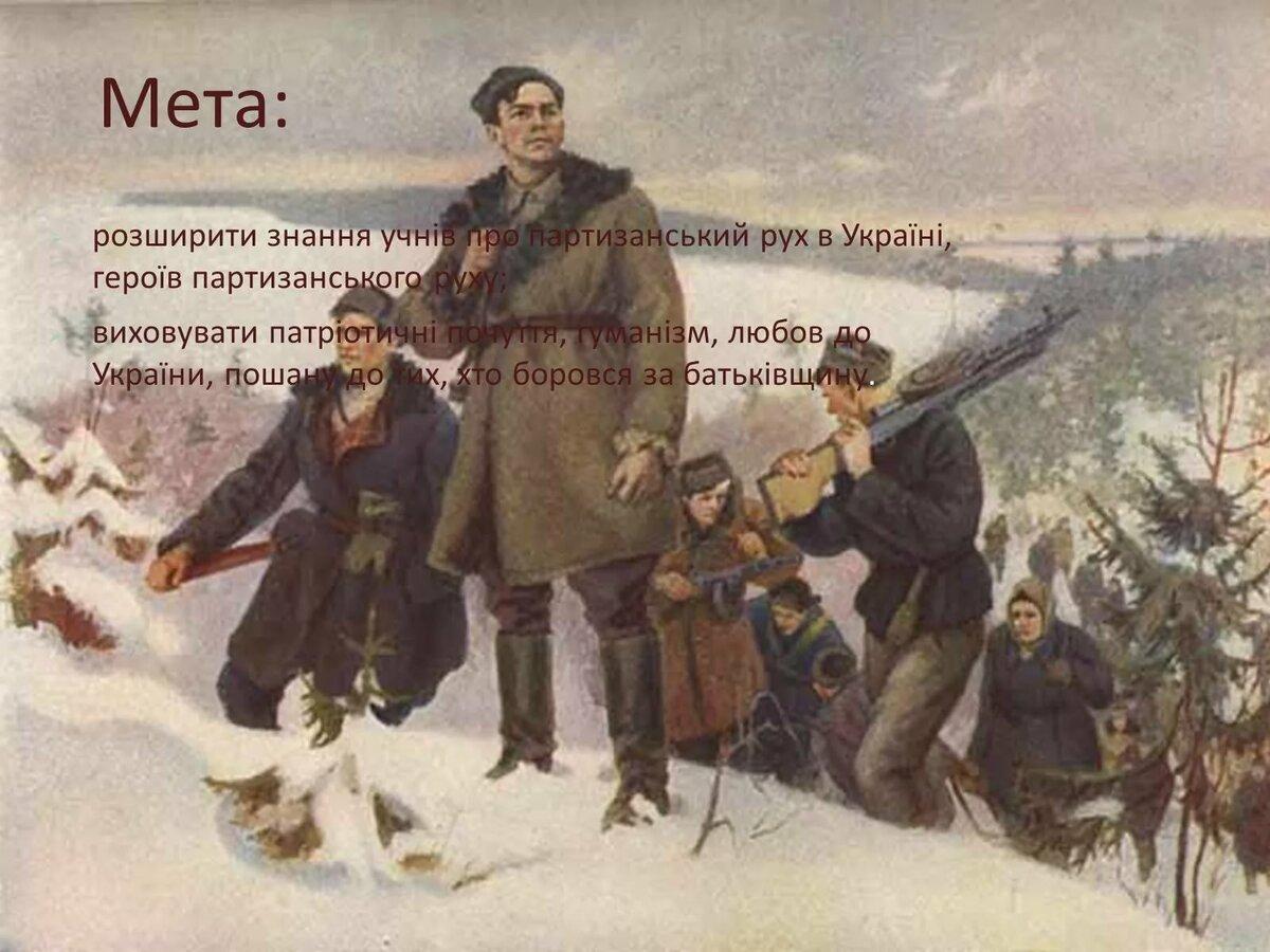 растения демотиваторы про партизаны белоруссии вов это группа заболеваний