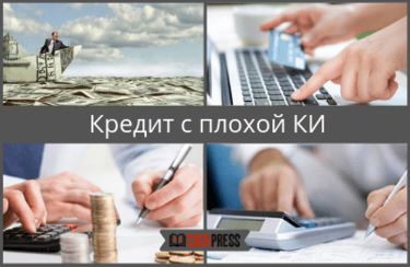 Кредит в брянске без кредитной истории
