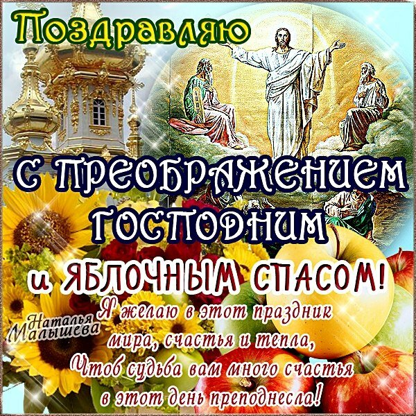 Преображение господне и яблочный спас открытки поздравления