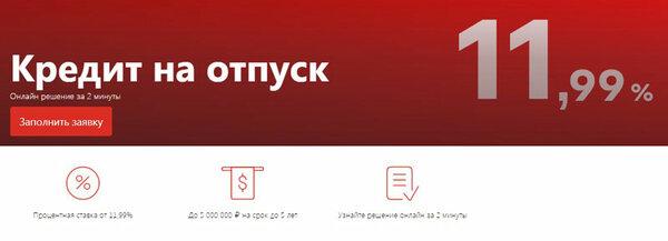 газпром подать заявку на кредит