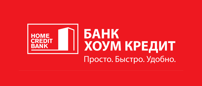 банк хоум кредит ижевск сайт