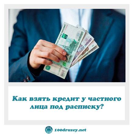 Кредит в краснодаре без справок и поручителей с плохой кредитной историей без отказа