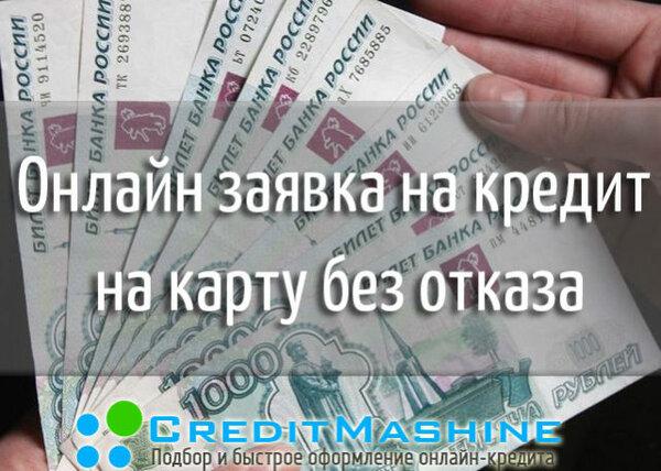 срочные онлайн займы без отказов