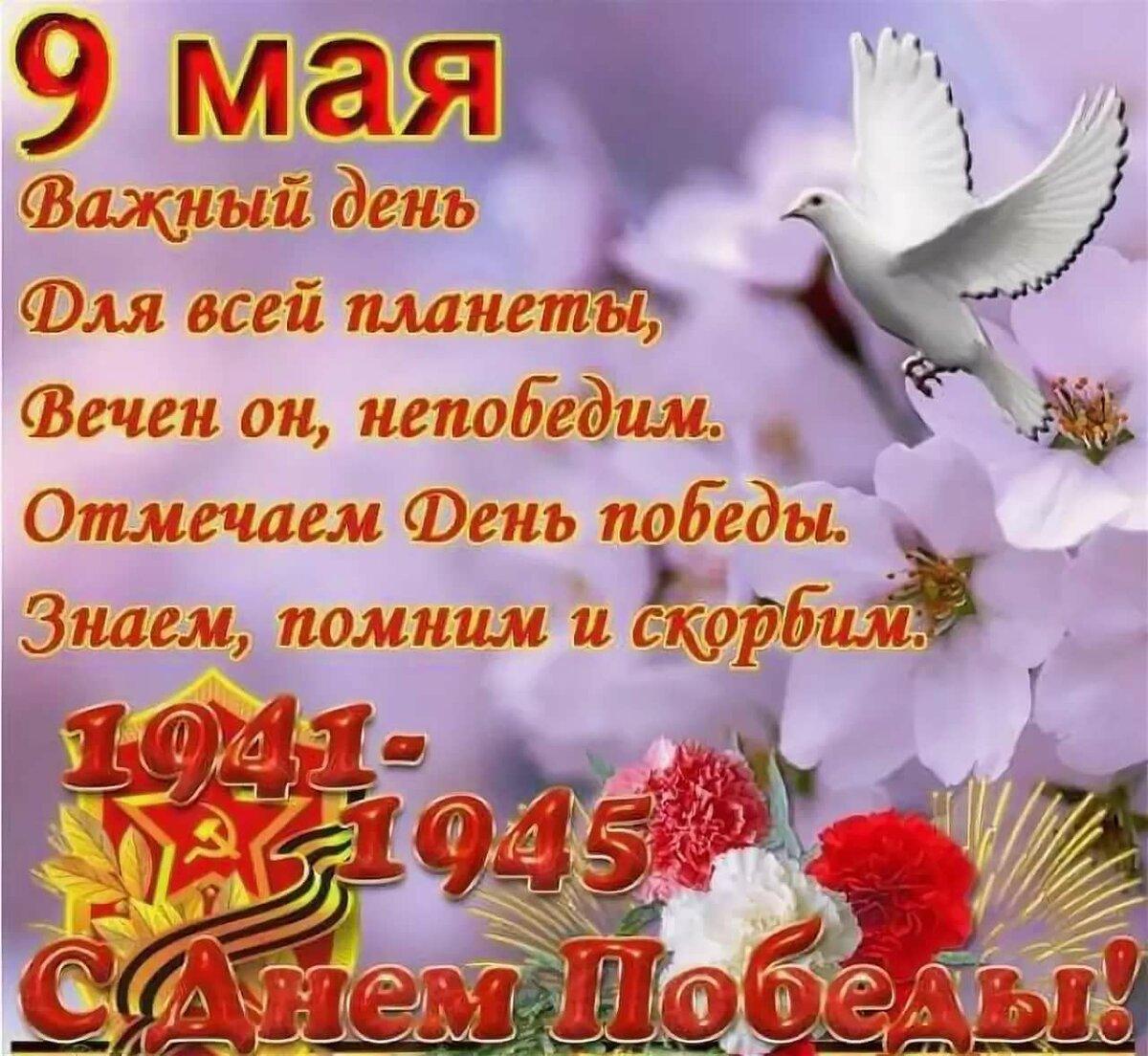 День победы открытка со стихами