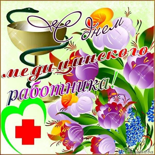 Открытки с днем медицинского работника, цветок