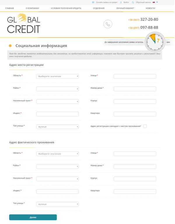 Где взять потребительский кредит в симферополе сбербанк заявка на потребительский кредит онлайн заявка
