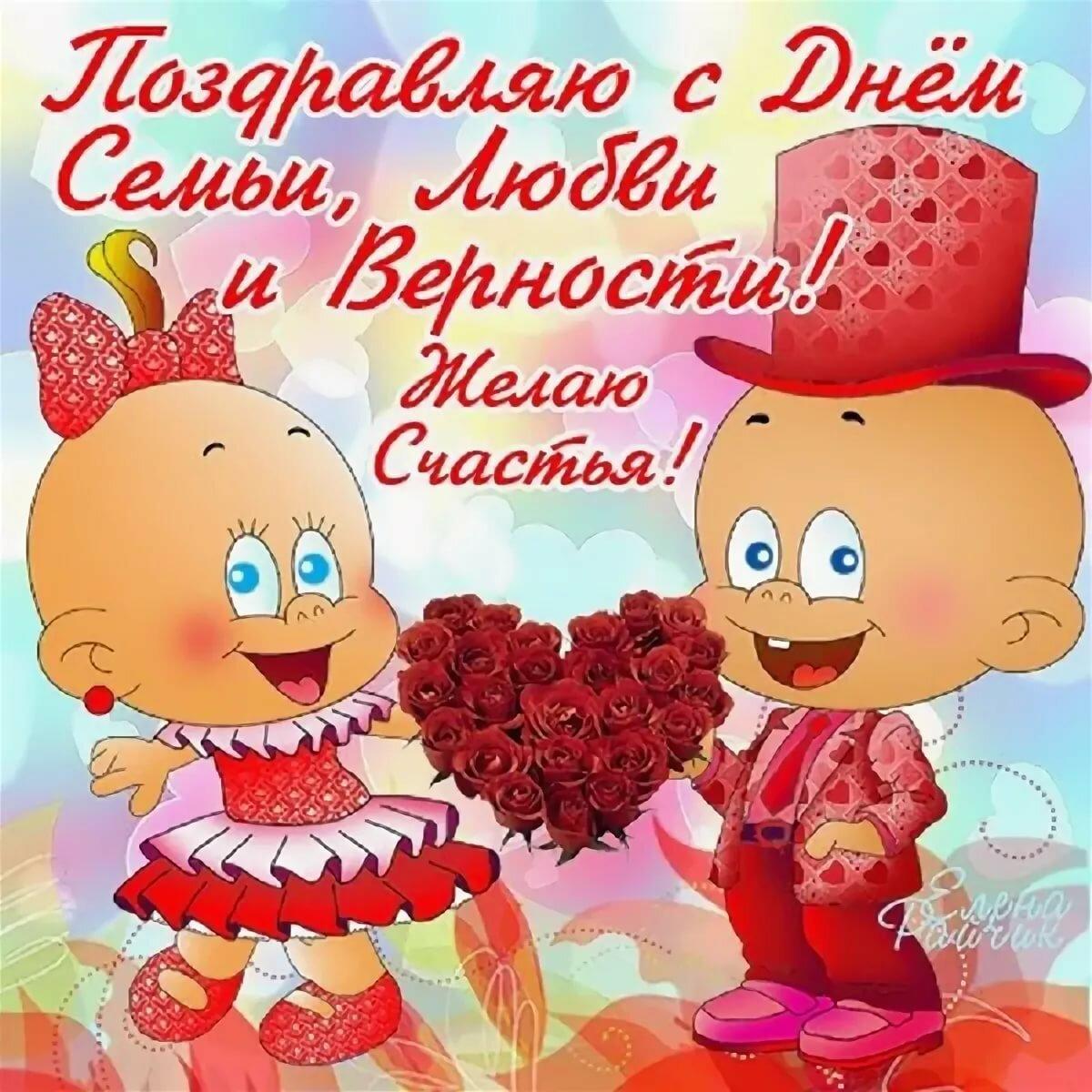 Картинку поцелуй, с днем семьи любви и верности картинки веселые