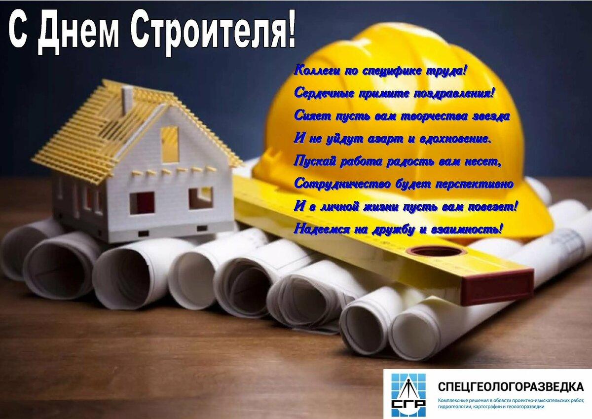 С днем строителя инженера поздравления